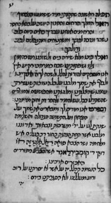 HEBREW MANUSCRIPT - [Moses Gom