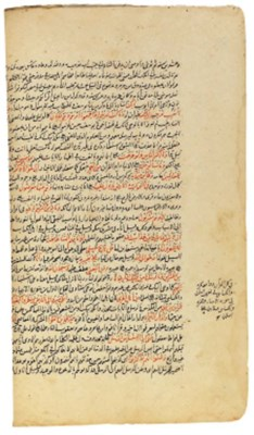 Nasir al-Din 'Abdullah ibn 'Um