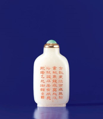 An Imperial White Jade Inscrib