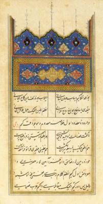 AL-MUKHTASAR AL-MAJALIS AL-NUF