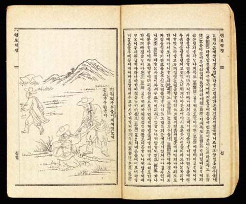 [JOHN BUNYAN (1628-1688), auth