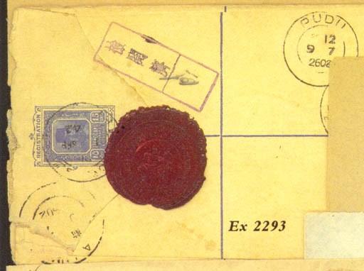 cover 1942 (7 Sept.) envelope