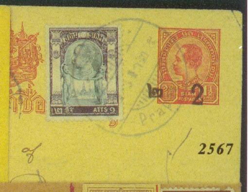 cover 1906 (Nov.) 2a. on 1½a.
