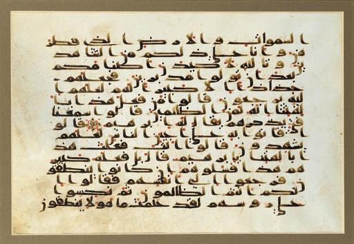 Qur'an leaf Near East oR North