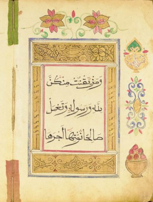 Qur'an juz' China, circa 18th