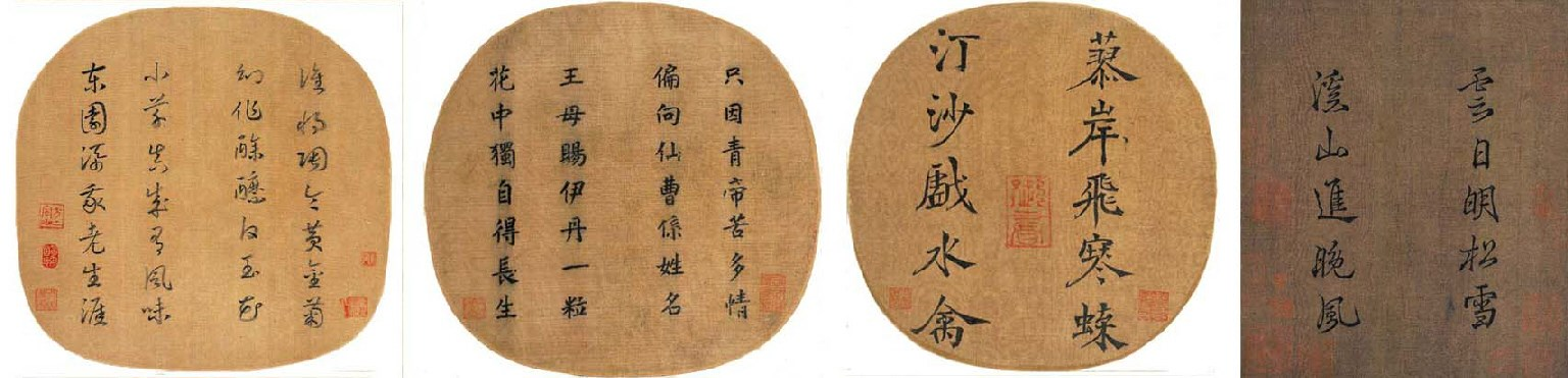 EMPERORS OF THE SOUTHERN SONG