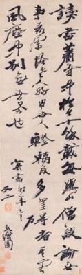 MAO XIANG (1611-1693)