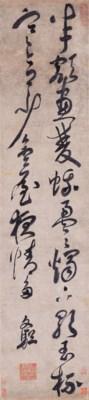 YANG WENCHONG (1597-1645)