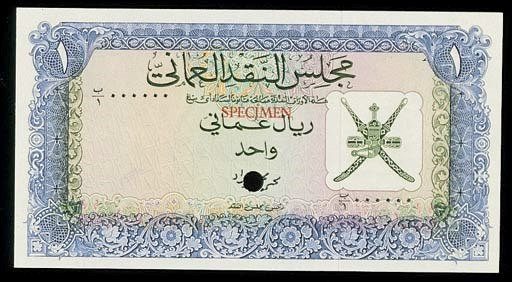 Oman, Currency Board, a set of