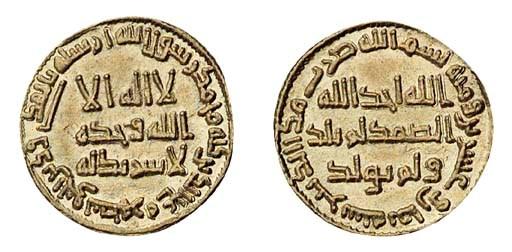 Islamic Coins, Umayyad, temp.
