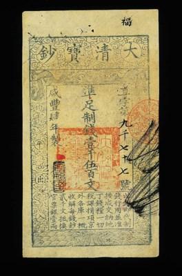 Qing Dynasty, 1500 Cash, Year