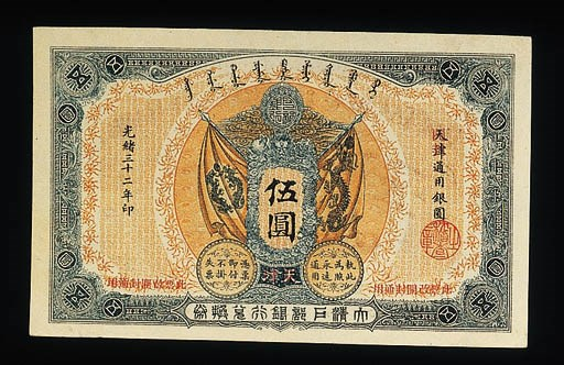 Ta-Ching Government Bank, $5,