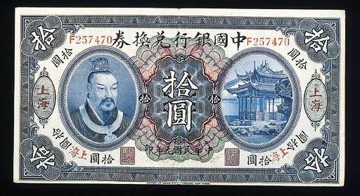Bank of China, $10, Shanghai,