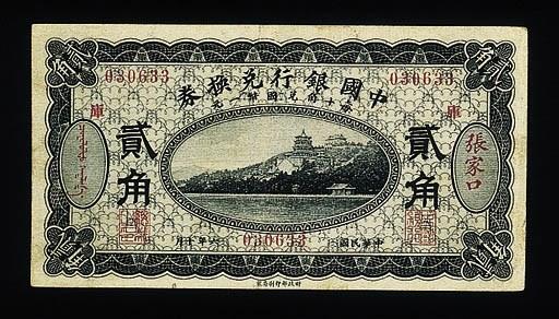 Bank of China, 20 cents Kalgan