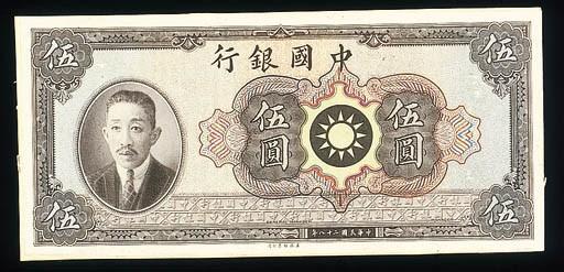 Bank of China, $5 Proof, 1939,