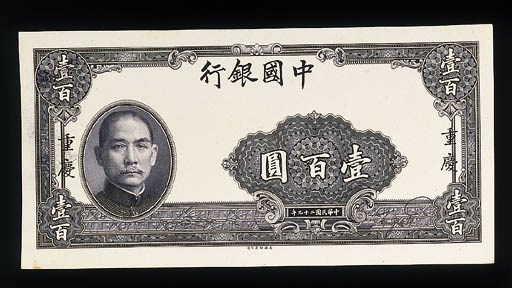 Bank of China 1940 issues, unc