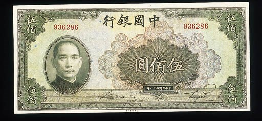 Bank of China, 1942 issues $50