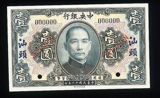 Central Bank of China, $1, spe