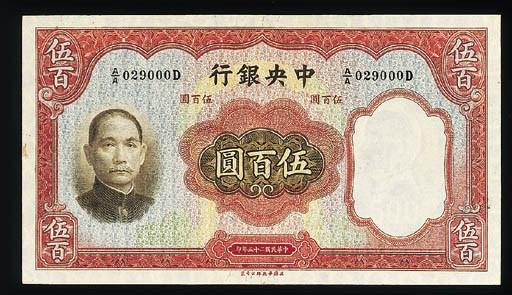 Central Bank of China, $500, 1