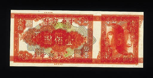 Central Bank of China, 1949 go