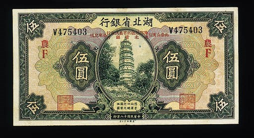 Farmers Bank of China, $5, ND
