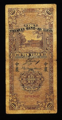 Farmers Bank of China, 1940 th