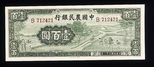 Farmers Bank of China, 1942 is