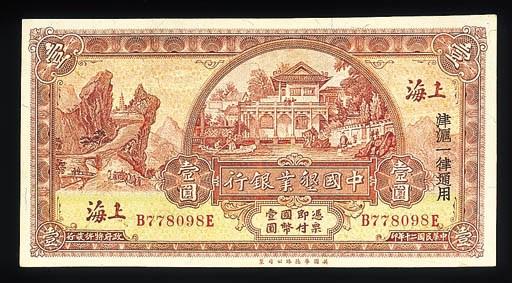 Land Bank of China Ltd, $1, Sh
