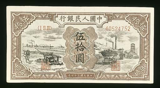 People's Republic, $50 1948, s