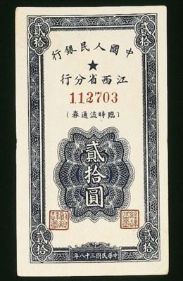 People's Republic, $20, Kiangs