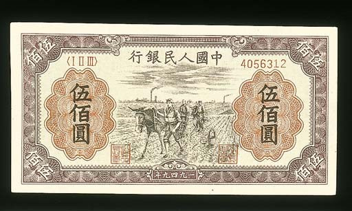 People's Republic, $500 1949,
