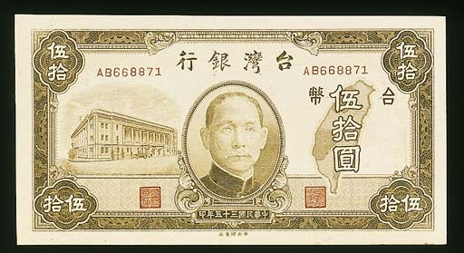 Bank of Taiwan, $50 1946, seri