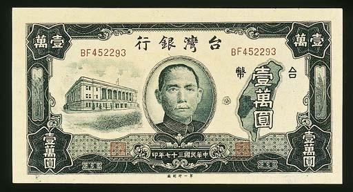 Bank of Taiwan, $10000 1948, s
