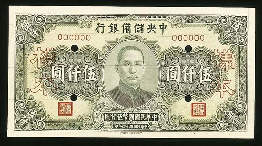 Central Reserve Bank of China,