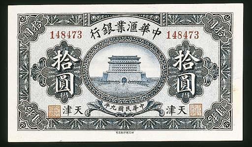 The Exchange Bank of China, $1