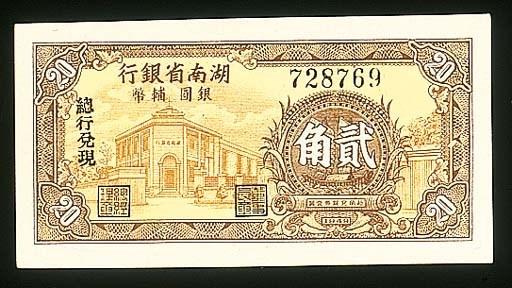 Hunan Provincial Bank, 20 cent
