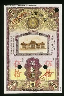 Canton Municipal Bank, $50 spe
