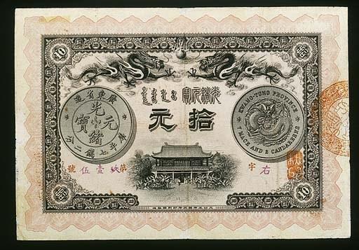 Kwangtung Currency Bureau, $10