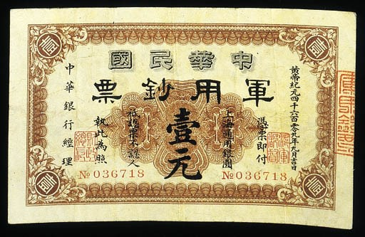 Republican China Military, $1,