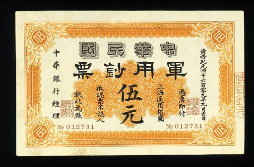 Republican China Military, $5