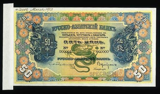 Russo-Asiatic Bank, specimen $