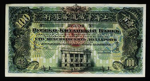 Russo-Asiatic Bank, uniface sp