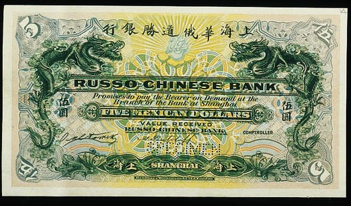 Russo-Chinese Bank, uniface sp