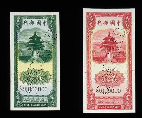 Bank of China, specimen 10 Cen