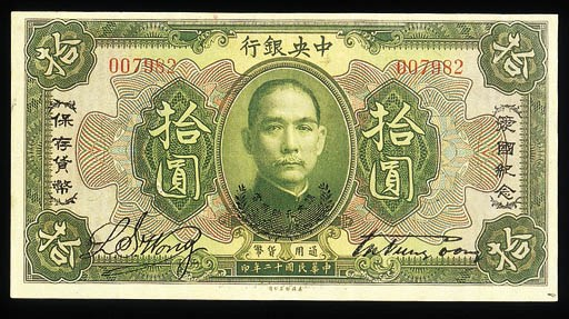 Central Bank of China, Commemo