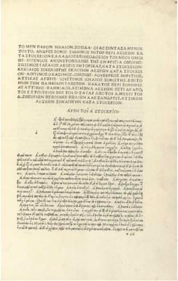 SUDA -- Lexicon graecum, in Gr
