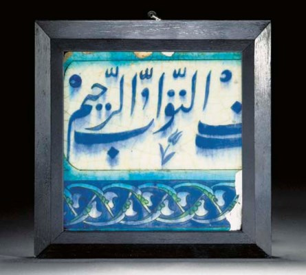 A Damascus square tile Late 17