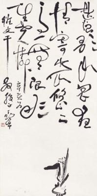 DING YANYONG (1909-1978)