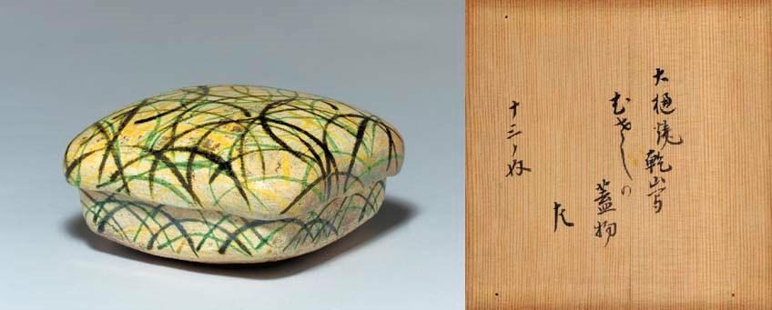 Ohi Chozaemon IX (1901-1986)