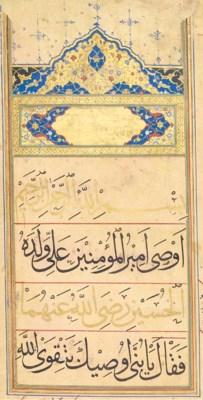 AL-WASIYA HAZRAT IMAM 'ALI